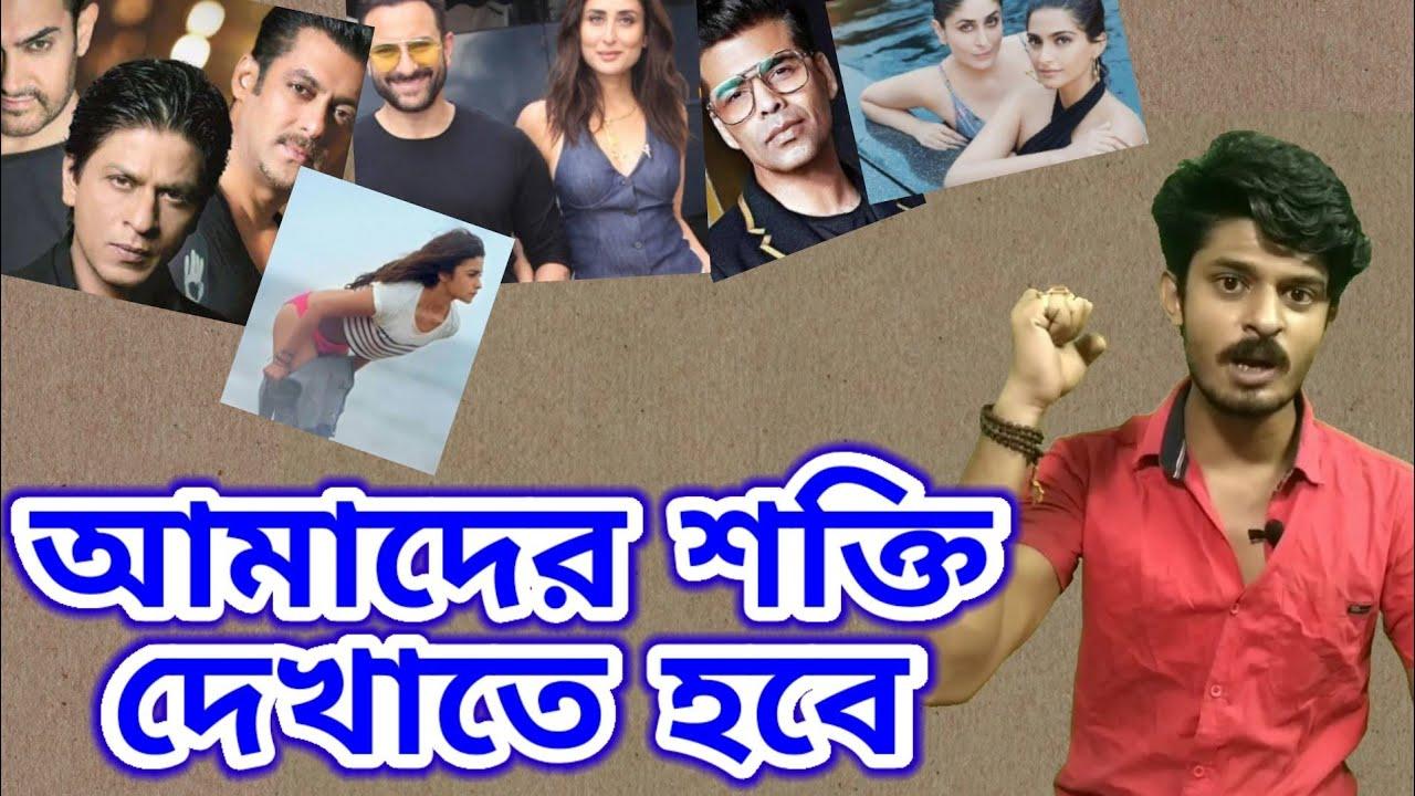 It's Time to Boycott Bollywood for Sushant Singh Rajput - Mahabharater Ranbhumi