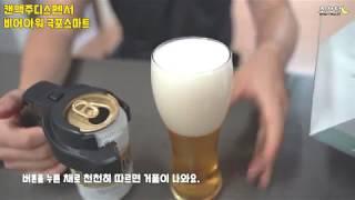 휴대용 맥주거품기 / 맥주디스펜서 비어아워극포스마트 :…