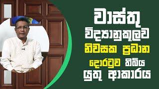 වාස්තු විද්යානුකූලව නිවසක ප්රධාන දොරටුව තිබිය යුතු ආකාරය   Piyum Vila   01 - 07 - 2021   SiyathaTV Thumbnail