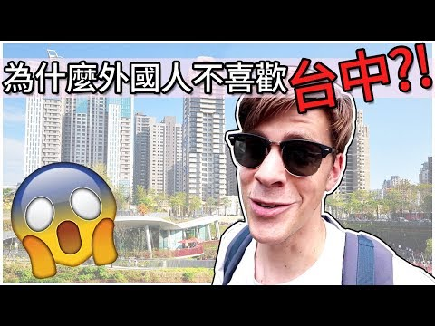 為什麼外國人不喜歡台中?! | Why Foreigners don't like Taichung?! | Life in Taiwan #55