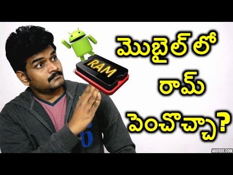 can we increase ram in android phones? telugu