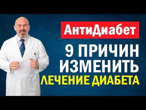 🔝 9 ПРИЧИН ИЗМЕНИТЬ ЛЕЧЕНИЕ ДИАБЕТА - правильное лечение сахарного диабета - методика Цаленчука