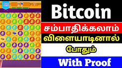 how to earn free bitcoin in tamil | Earn money from home Tamil | Fc Techno