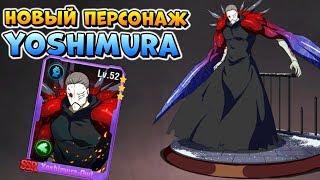 Йошимура SSR в ТОКИЙСКИЙ ГУЛЬ ТЕМНАЯ ВОЙНА 🚀 Tokyo Ghoul Dark War 1.2.6