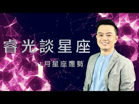 睿光談星座 2018年11月星座運勢 - YouTube