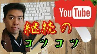 【YouTube】継続するコツをデンジマン