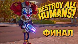 Финал Destroy All Humans Remake 2020 прохождение на русском #3 / Уничтожить всех людей
