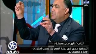 فيديو.. إلهامي عجينة عن إحالته للجنة القيم: