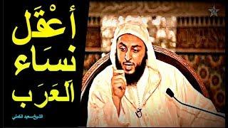 أعـقـل نـسـاء الـعـرب !! - الشيخ سعيد الكملي