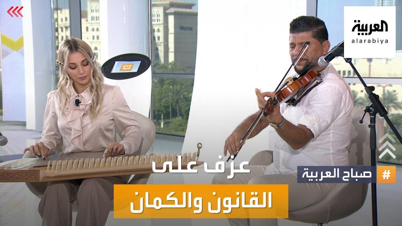 صباح العربية | عزف على القانون والكمان.. مع بيلا بابيكيان وعماد جعدان  - نشر قبل 60 دقيقة