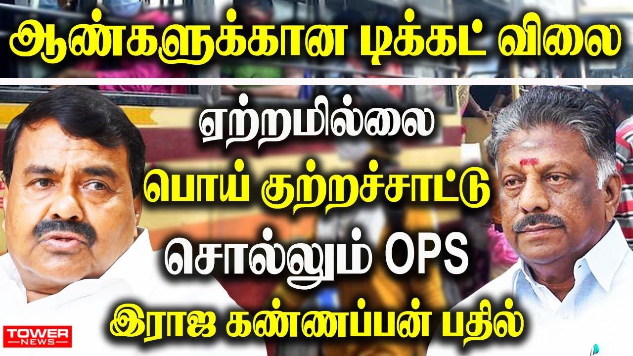 Raja kannappan Press Meet | Minister Raja kannappan Speech | Raja kannappan About OPS | TOwer News