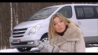 Hyundai H1 женский взляд программы Автопанорама