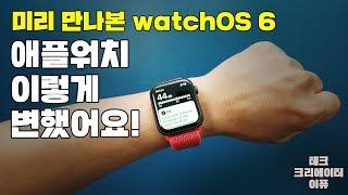 애플워치 이렇게 변했어요! 미리 만나본 watchOS 6! [4K]
