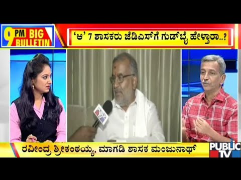 Big Bulletin With HR Ranganath | 6 JDS MLAs To Jump Ship | Sep 13, 2019