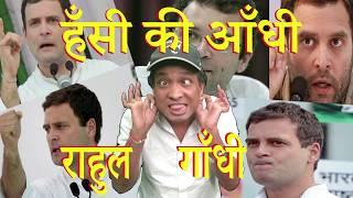 Hansi Ki Aandhi Rahul Gandhi | हँसी की आँधी राहुल गाँधी Pappu Story of Big Fan By Sunil Pal