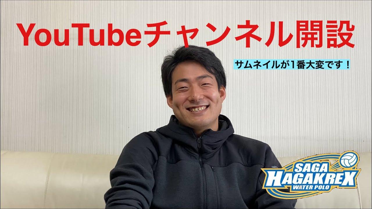 【報告】クラブチャンネル開設しました!水球最高!