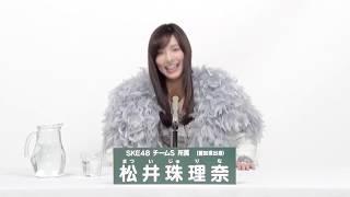 SKE48 チームS所属...