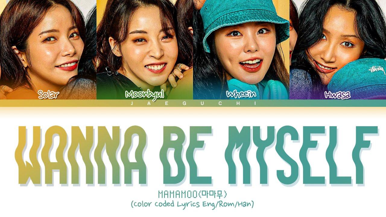 Download MAMAMOO 'WANNA BE MYSELF' Lyrics (마마무 WANNA BE MYSELF 가사) (Color Coded Lyrics)