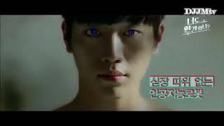 Are You Human Too ? (Korean Drama ) Teaser 1,2,& 3 Full Video