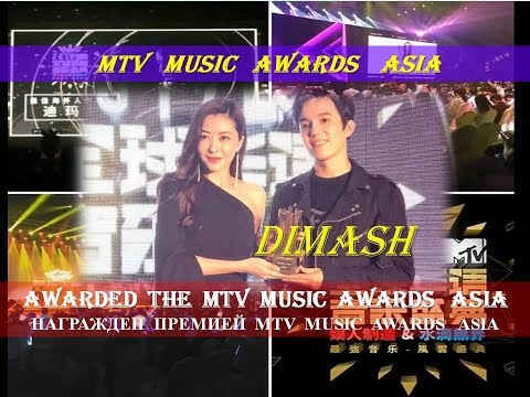 DIMASH:  Awarded the MTV Music Awards Asia. Награжден премией MTV Music Awards Asia