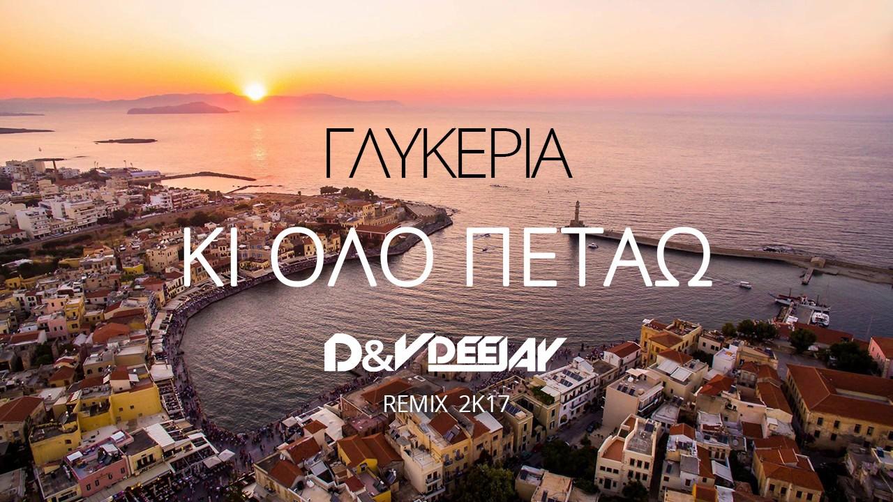 Glykeria - Ki Olo Petaw