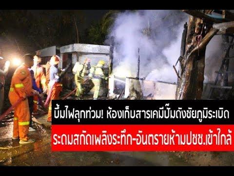 บึ้มไฟลุกท่วม! ห้องเก็บสารเคมีปั๊มดังชัยภูมิระเบิด ระดมสกัดเพลิงระทึก-อันตรายห้ามปชช.เข้าใกล้