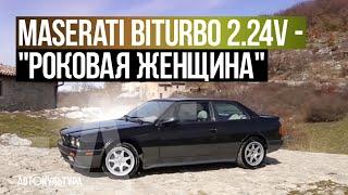 Maserati Biturbo 2.24V - Драйверские опыты Давида Чирони