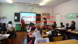 Урок с применением ИКТи ЭОР, 5 класс