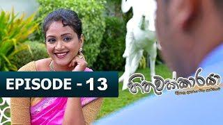 Hithuwakkaraya Episode 13 | 18th October 2017