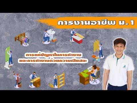 การงานอาชีพ ม.1 การแก้ปัญหาในการทำงานและการทำงานด้วยความเสียสละ