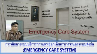 Emergency Care System
