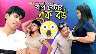 বাপ বেটার এক বউ | Chikon Ali Comedy | চিকন আলী | Comedy Natok 2019 | Nissan Music