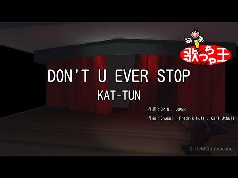 【カラオケ】DONT U EVER STOPKATTUN
