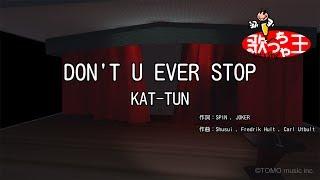 【カラオケ】DON'T U EVER STOP/KAT-TUN