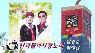 산과들,김영준,박혜란,산과들의사랑노래/개장361주년 제…