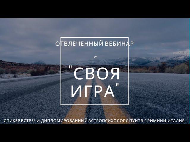 """""""Своя игра"""", часть 1"""