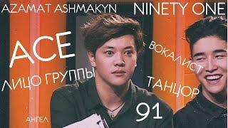 ACE • СМЕШНЫЕ МОМЕНТЫ • NINETY ONE