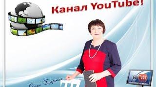 Как настроить канал YouTube