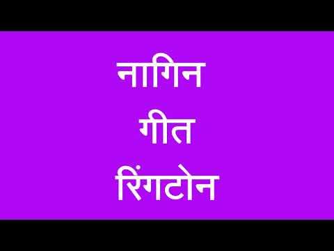 नागिन Music/ Naagin Beat 2 - Ringtone - Sudh Music