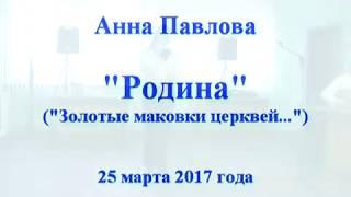 """Анна Павлова - """"Родина"""" (""""Золотые маковки церквей..."""") - 25.03.2017"""