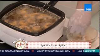 مطبخ 10/10 - الشيف ايمن عفيفي - طريقة قلي الجمبري والسبيط