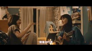 『PARKS』より「14回目の夏」 橋本愛 永野芽郁.