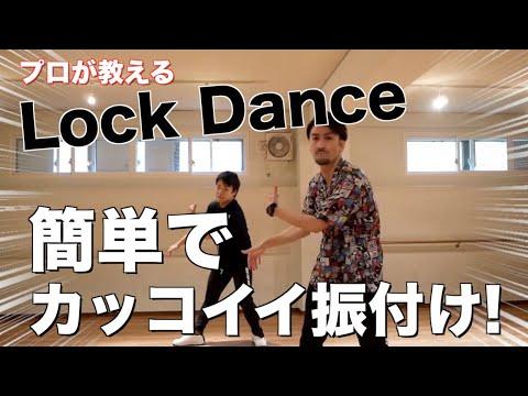 【ディーサンコラボ】Lockdanceの簡単でカッコイイ振り付けを教えます!