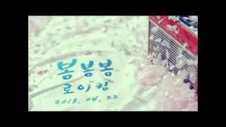 (Bom Bom Bom) 봄봄봄- Roy Kim (로이킴) Cover by Rubanne