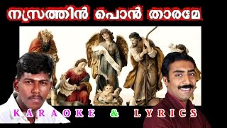 Nasrathin pon tharame | karaoke and lyrics | malayalam christmas carol songs