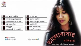 Lubna Ahmed - Valobashay Balikara