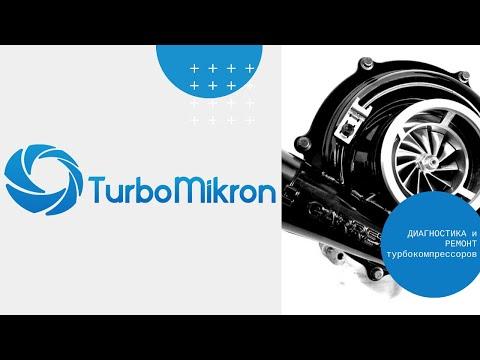 Ремонт турбин ТурбоМикрон // Turbomicron.by