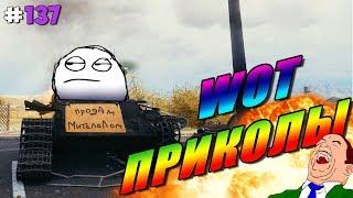 World of Tanks Приколы # 137 (С 8 Марта💐)...