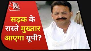 Punjab से UP की जेल में शिफ्ट होगा Mukhtar Ansari, क्या है सीएम योगी का नया प्लान? | Special Report
