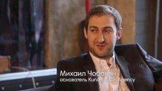 Михаил Чобанян  «Bitcoin работает на законах математики, а они не подвержены коррупции»